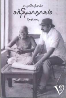 Ver película Sandhya Raagam