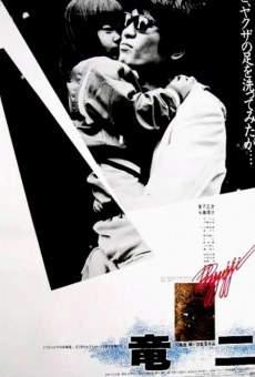 Ver película Sangre yakuza