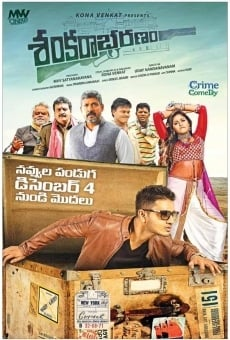 Sankarabharanam online streaming