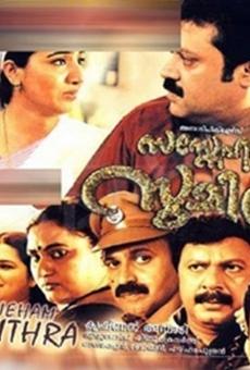 Ver película Sasneham Sumithra