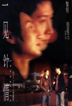 Yi jian zhong qing online