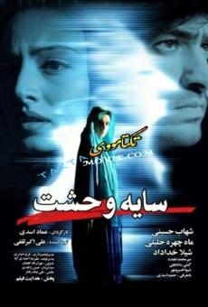 Ver película Sayeh Vahshat