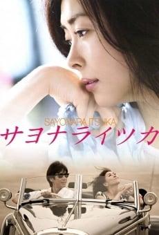 Película: Sayonara Itsuka