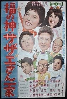 Ver película Sazae-san Plays Cupid