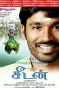 Ver película Seedan