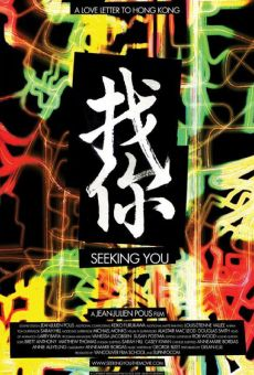 Zhao ni (Seeking You)