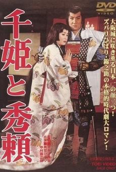 Ver película Sen-hime to Hideyori