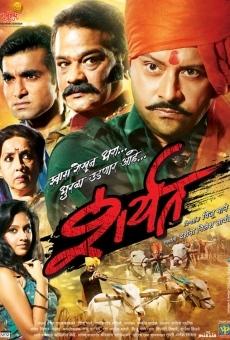 Ver película Sharyat