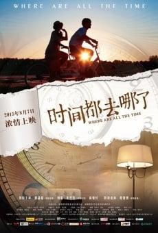 Shi jian dou qu na le online
