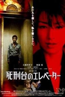 Película: Shikeidai no erebêtâ