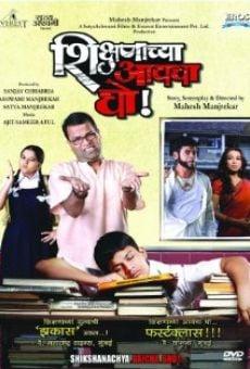 Shikshanachya Aaicha Gho online