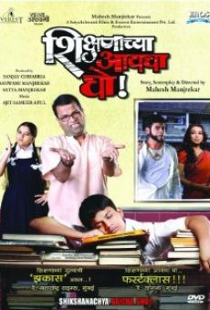 Shikshanachya Aaicha Gho on-line gratuito