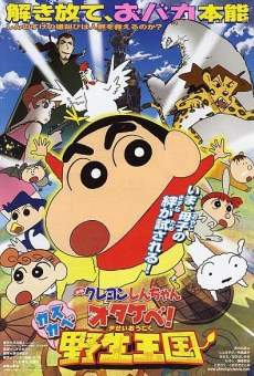 Crayon Shin-chan: Otakebe! Kasukabe Yasei Ôkoku online