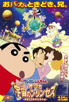 Crayon Shin-chan: Arashi o Yobu! Ora to Uchû no Princess