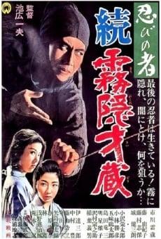 Ver película Shinobi No Mono 5: Return of Mist Saizo
