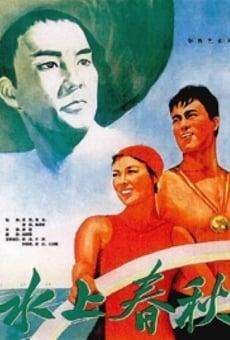 Ver película Shui shang chun qiu