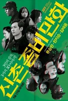 Sin-chon-jom-bi-ma-hwa online