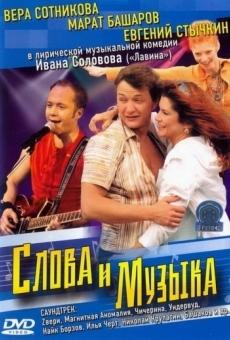 Ver película Slova i Muzyka