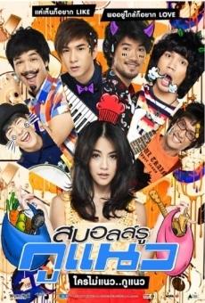 Ver película Small Ru Gu Naew