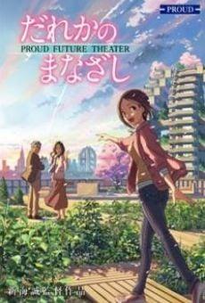 Dareka no manazashi - Proud Future Theater (Someone's Gaze)