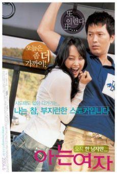 Aneun yeoja on-line gratuito