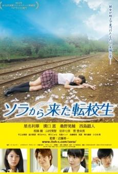 Ver película Sora kara kita Tenkôsei