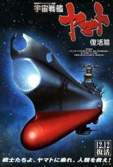 Ver película Space Battleship Yamato: Resurrection