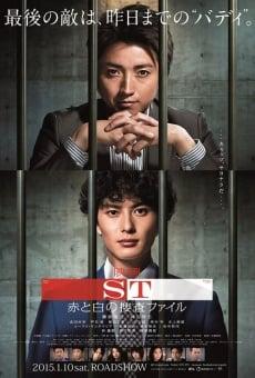 ST: Aka to Shiro no Sôsa File the Movie online