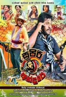 Ver película Supiri Andare
