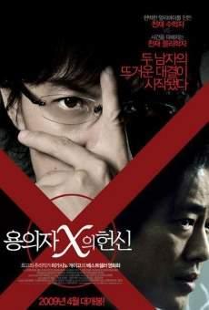 Ver película Suspect X