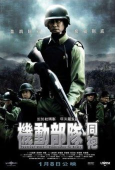 Ver película Tactical Unit: Comrades in Arms