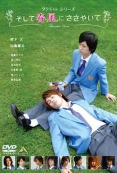 Takumi-kun Series: Soshite, Harukaze ni Sasayaite on-line gratuito