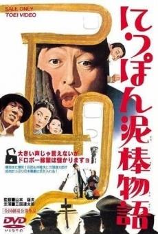 Ver película Tale of Japanese Burglars