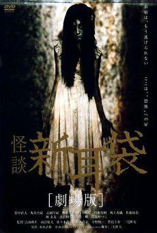 Película: Tales of Terror from Tokyo
