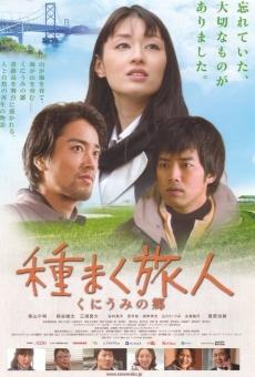 Ver película Tanemaku tabibito: Kuni umi no sato Awaji shima
