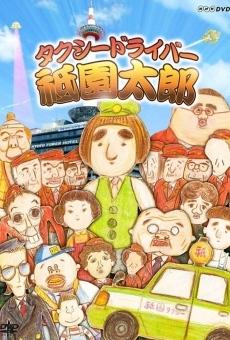 Ver película Taxi Driver Gion Taro THE MOVIE ? To All You Deserted Dudes