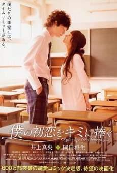 Boku no Hatsukoi wo Kimi ni Sasagu online