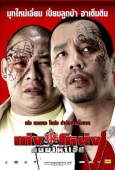 Ver película Teng Nong Khon Maha-Hia