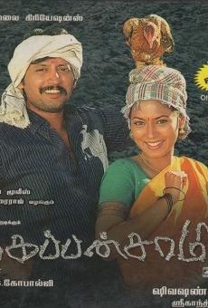 Ver película Thagapansamy