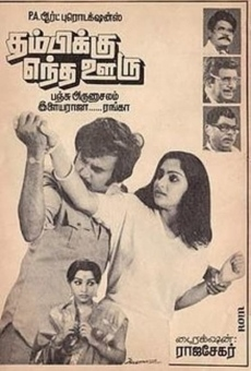 Ver película Thambikku Entha Ooru