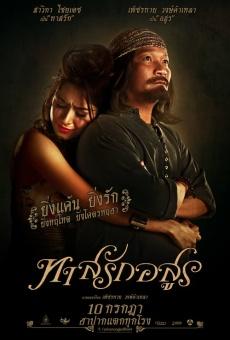 Ver película Esclavo del amor