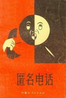 Ver película The Anonymous Phone Call