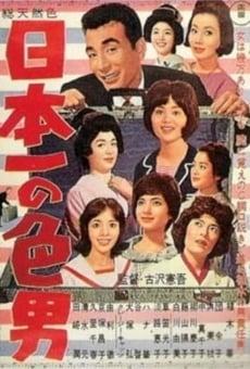 Nippon ichi no iro otoko en ligne gratuit