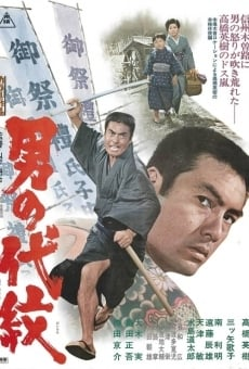 Otoko no daimon on-line gratuito