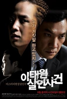 I-tae-won Sal-in-sa-geon online