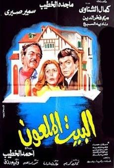 Ver película The Cursed House