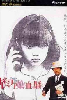 Ver película The Excitement of the Do-Re-Mi-Fa Girl