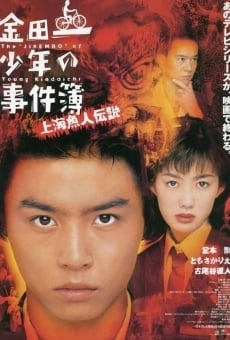 The Files of Young Kindaichi: Legend of the Shanghai Mermaid