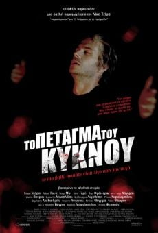 To petagma tou kyknou (The Flight of the Swan) online free
