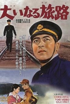 Ver película The Great Road